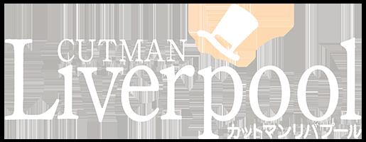 Cutman Liverpool [カットマンリバプール]