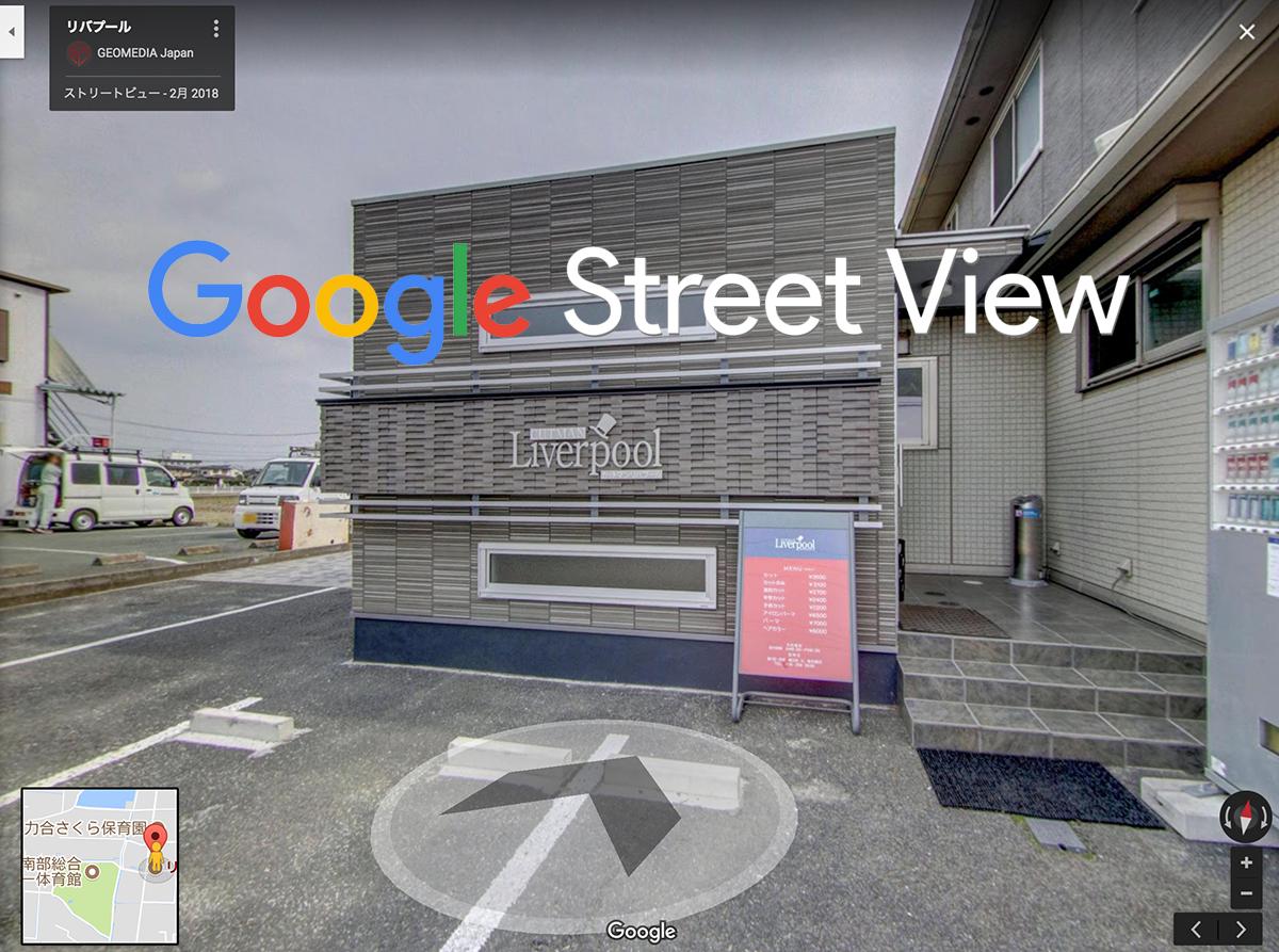 ストリート グーグル ビュー マップ